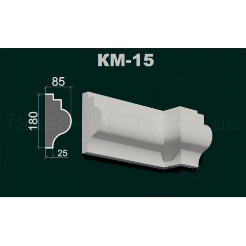 Карниз межэтажный КМ -15